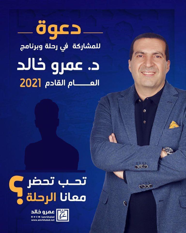 دعوة للمشاركة في برنامج عمرو خالد في رمضان 2021 التفاصيل كاملة