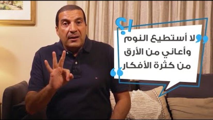 لا أستطيع النوم وأعاني من الأرق من كثرة الأفكار ما الحل عمرو خالد يجيب