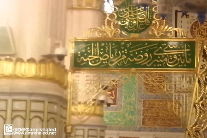 قبر الرسول صلى الله عليه وسلم