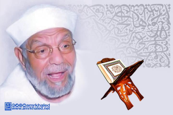 الشعراوي يحدد معايير اختيار الزوج والزوجة من منظور الإسلام