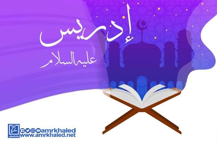 أول من اشتغل بعلم النجوم لهذا رفع الله نبي الله إدريس مكان ا علي ا