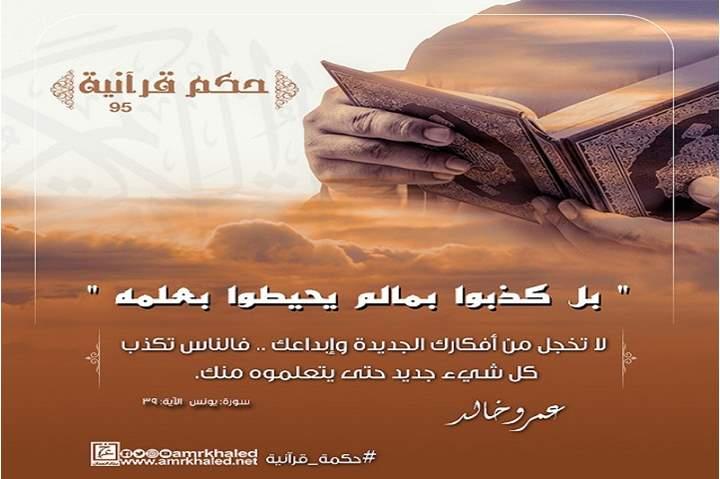 حكم قرآنية لا تخجل من أفكارك الجديدة وإبداعك لهذا السبب الهام