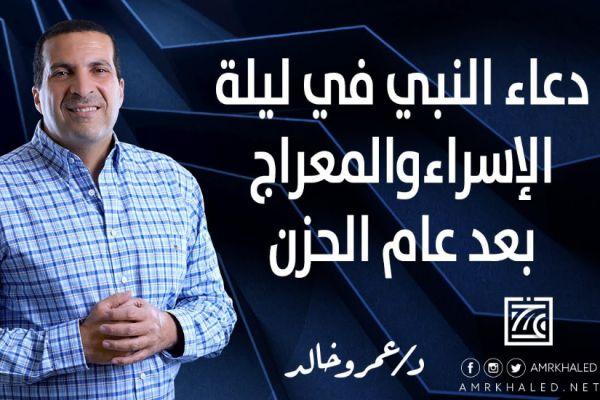 بصوت عمرو خالد دعاء النبي في ليلة الإسراء والمعراج بعد عام الحزن